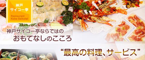 神戸サイコー亭ならではのおもてなしのこころ 最高の料理、サービス